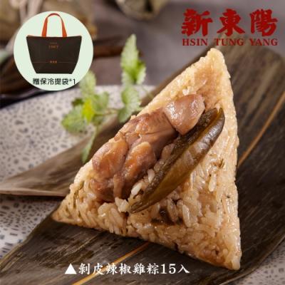 新東陽 剝皮辣椒雞粽180g*15入(贈保冷帶乙個)