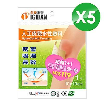 (5入組) 全新生醫 IGIBAN 全新一級絆 人工皮 親水性敷料1+1組合