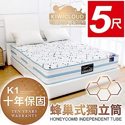 KiwiCloud專業床墊-K 1  奧克蘭 獨立筒彈簧床墊- 5 尺標準雙人