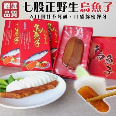 【海陸管家】台南七股野生烏魚子8盒(每盒5兩)附提袋禮盒(春節禮盒)
