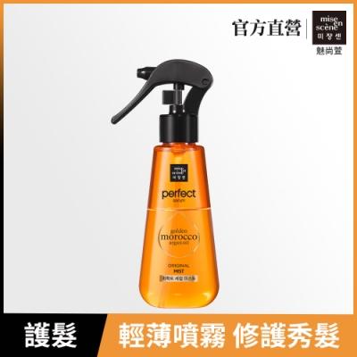 miseenscene魅尚萱 完美修護 護髮精油噴霧 150ml