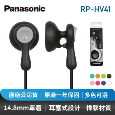 Panasonic國際牌多彩耳塞式耳機RP-HV41