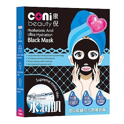 coni beauty 黑鑽系列-玻尿酸植萃水潤導黑面膜