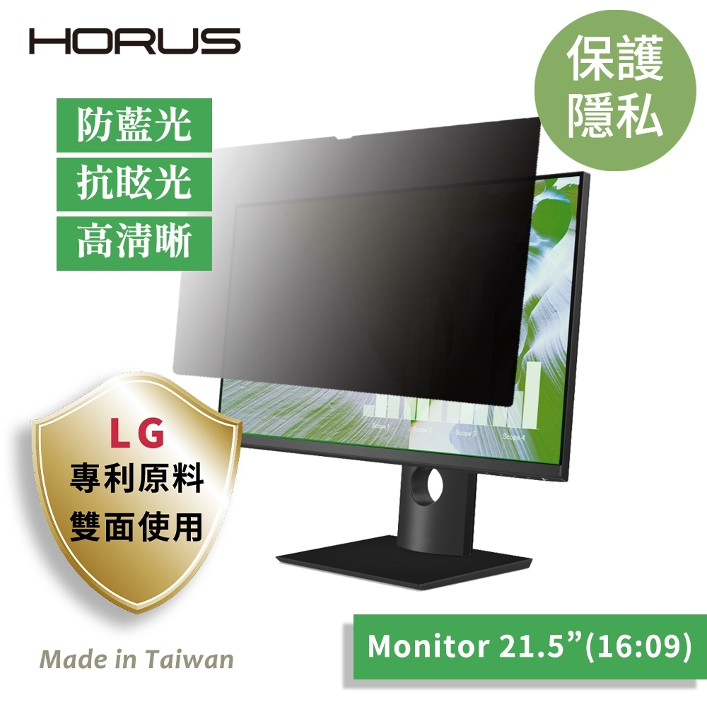 【台灣製造 / LG專利原料】Horus 通用型螢幕防窺片 21.5吋 16:09 UPF-2159