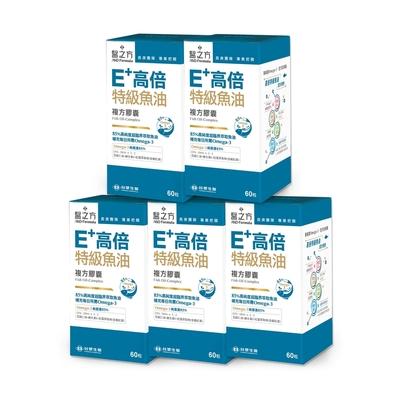 台塑生醫E+高倍特級魚油複方膠囊(60粒/瓶) 5瓶/組
