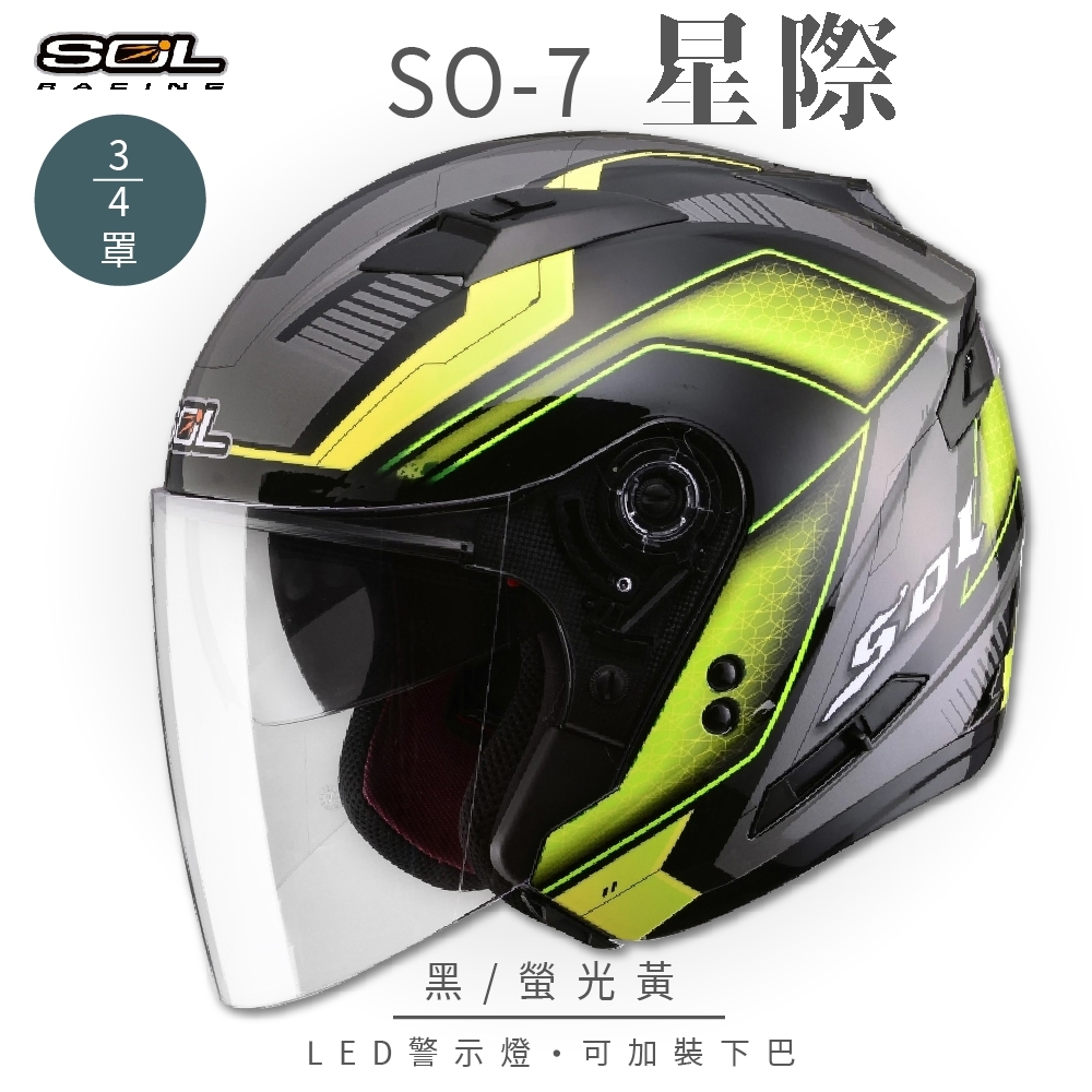 【SOL】SO-7 星際 黑/螢光黃 3/4罩 OF-77(開放式安全帽│機車│內襯│半罩│LED燈│內藏墨鏡│GOGORO)