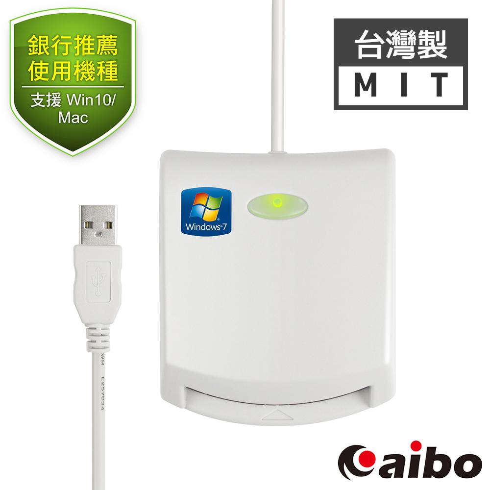 aibo EZ100PU 多功能IC晶片讀卡機(MIT台灣製)