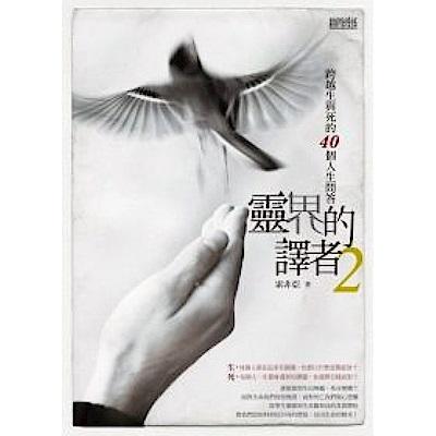 靈界的譯者 2 跨越生與死的40個人生問答
