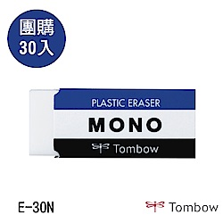 (團購40入)TOMBOW修正系 MONO 塑膠擦 (小)