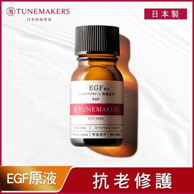 TUNEMAKERS EGF煥顏修護原液 10ml(宅)