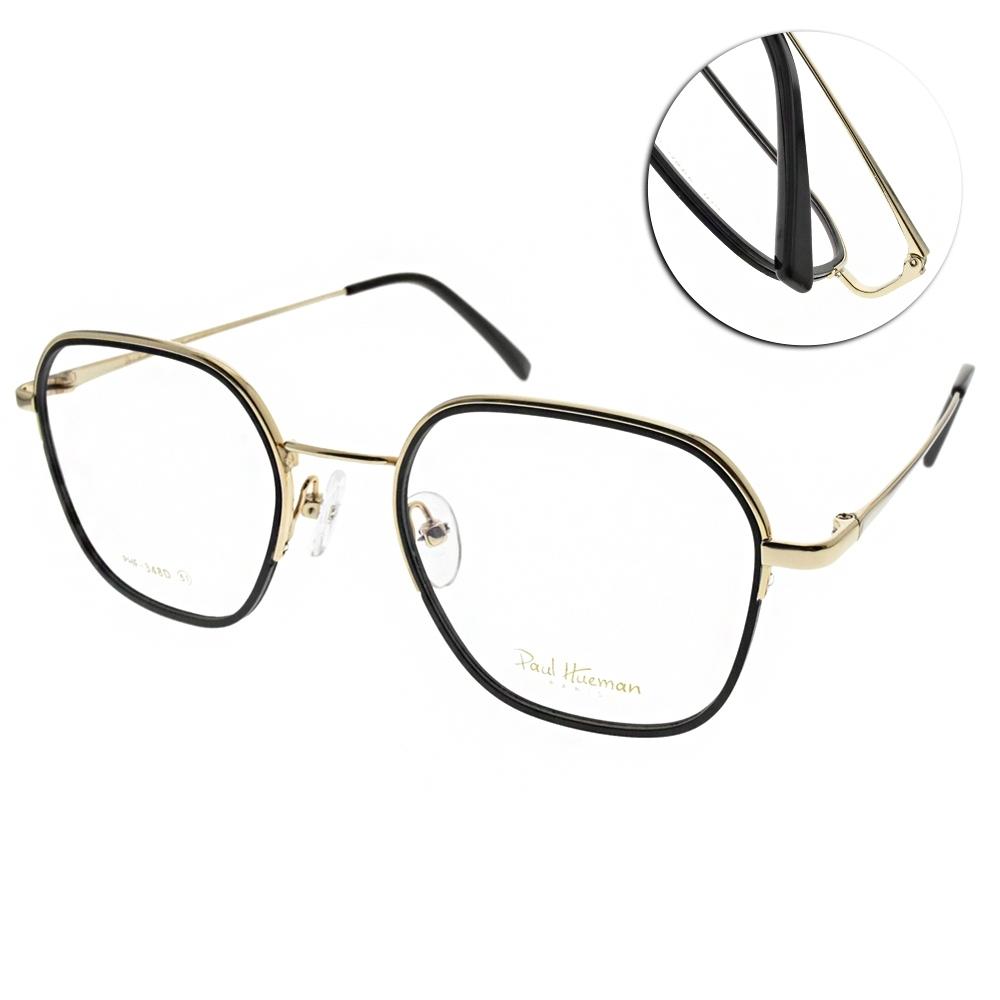 PAUL HUEMAN 光學眼鏡 都會多邊設計款/黑-金 #PHF348D C5-1
