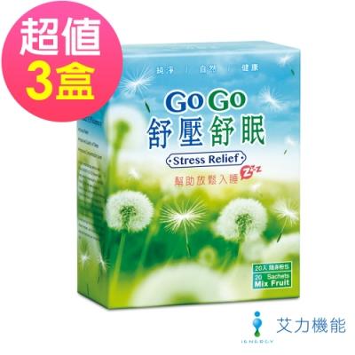 艾力機能 GO GO 舒壓舒眠粉包(20包/盒)x3盒