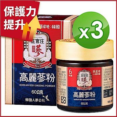 【正官庄】高麗蔘粉60g/盒x3