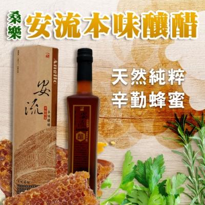 【桑樂】安流本味釀醋-辛勤蜂蜜(500mlx2瓶)
