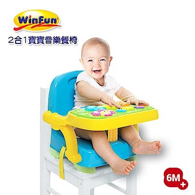 WinFun  2 合 1 寶寶音樂餐椅