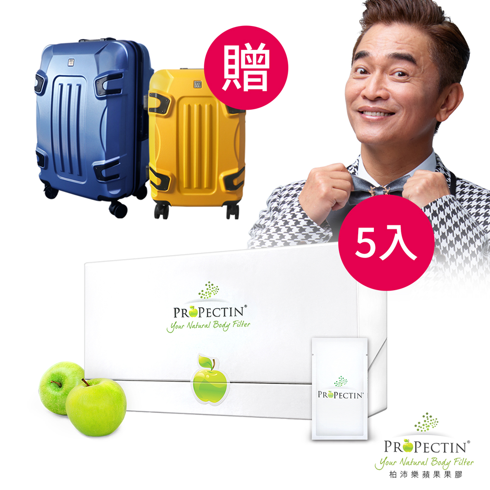 ProPectin柏沛樂蘋果果膠30入/盒5入 贈憲哥行李箱20+24吋