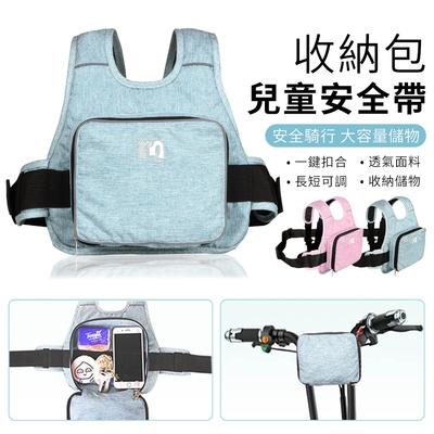 ANTIAN 兒童機車安全帶 摩托車後座安全帶 安全固定帶 車椅安全背帶 可變收納包