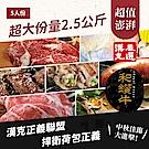 【漢克嚴選】美國和牛_中秋破盤烤肉組_1組(2500g±10%/組)