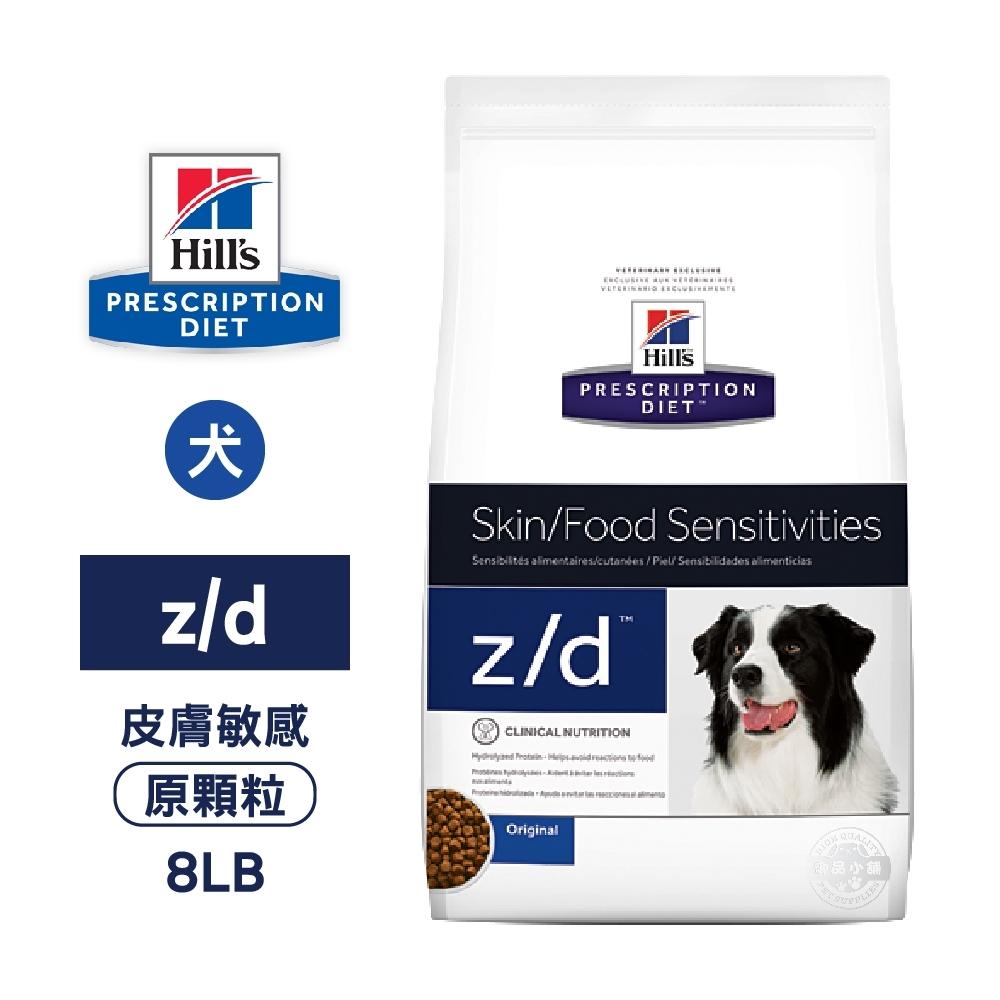 Hills 希爾思犬用處方飼料 z/d 皮膚/食物敏感狗飼料 8LB 原顆粒 改善皮膚問題