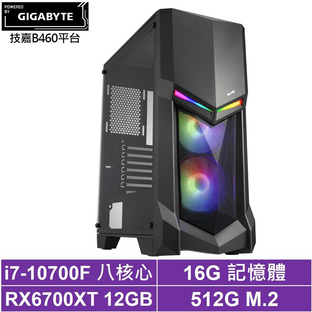 技嘉B460平台[極速邪龍]i7八核RX6700XT獨顯電玩機