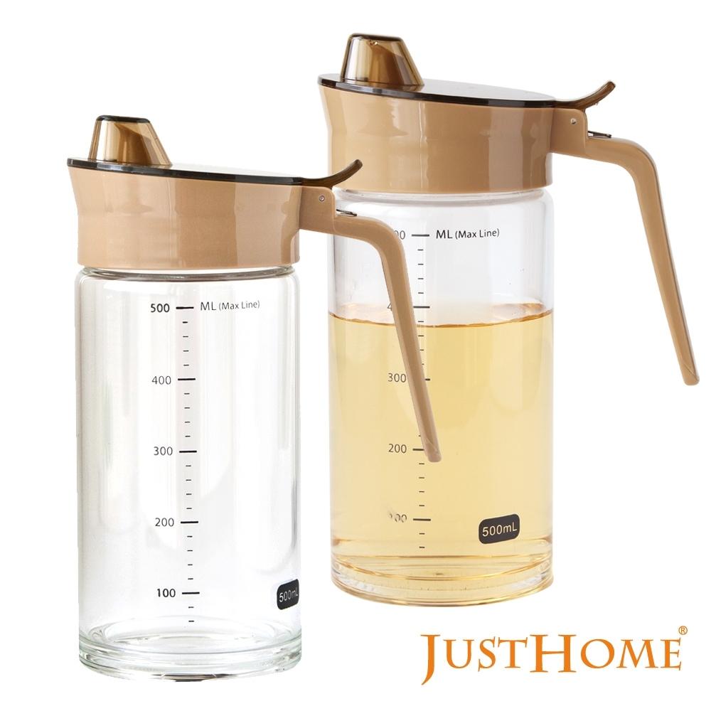 Just Home極簡風玻璃油罐500ml(2件組)廚房料理調味幫手