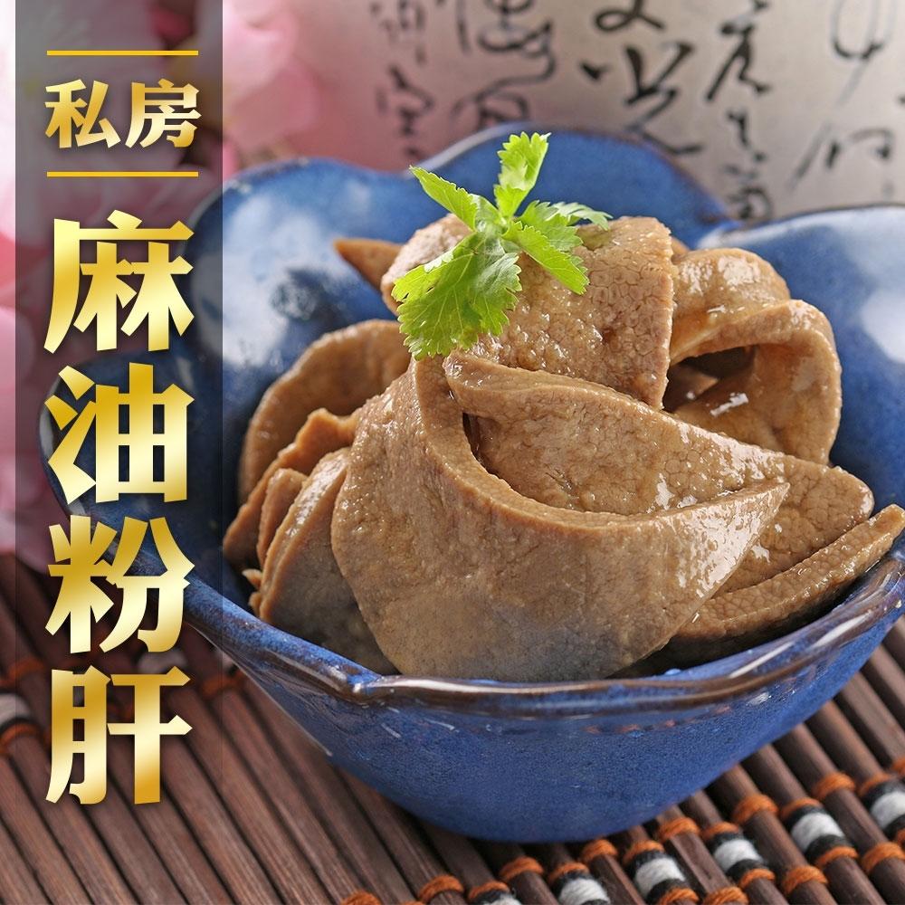 愛上新鮮私房麻油粉肝10包(200g±5%/包)
