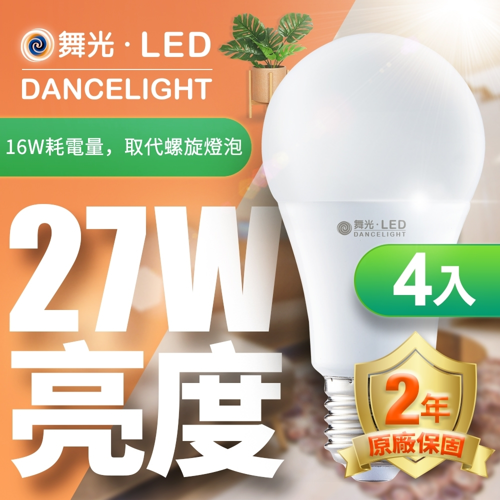 (4入) 舞光 LED燈泡16W 亮度等同27W螺旋燈泡