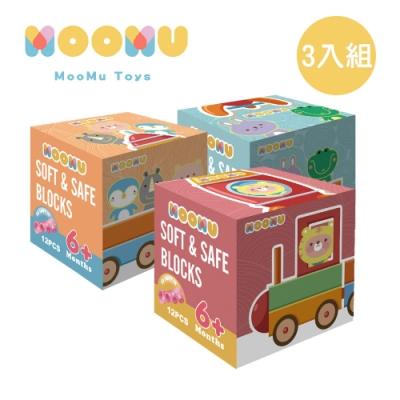 【MOOMU】馬卡龍香草軟積木 12 pcs 盒裝 3 入組