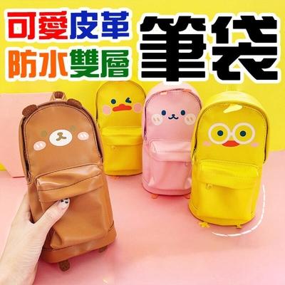 卡通創意筆袋 多功能大容量PU文具袋 可愛超萌鉛筆盒 創意筆袋 防水筆袋 雙層筆袋