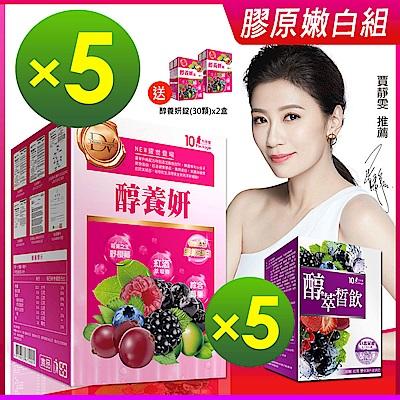DV笛絲薇夢- 醇養妍(膠原淨白飲)x5盒★加碼 5盒 醇萃玻尿酸