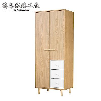 D&T德泰傢俱 SUN簡約2.7尺三抽雙門衣櫥-81x60x199cm