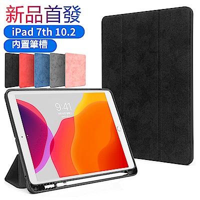 iPad 10.2吋 2020/2019 通用 商務帆布皮套 智慧休眠 內置筆槽 保護套