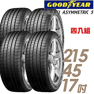 【固特異】F1 ASYM5 高性能輪胎_四入組_215/45/17(F1A5)