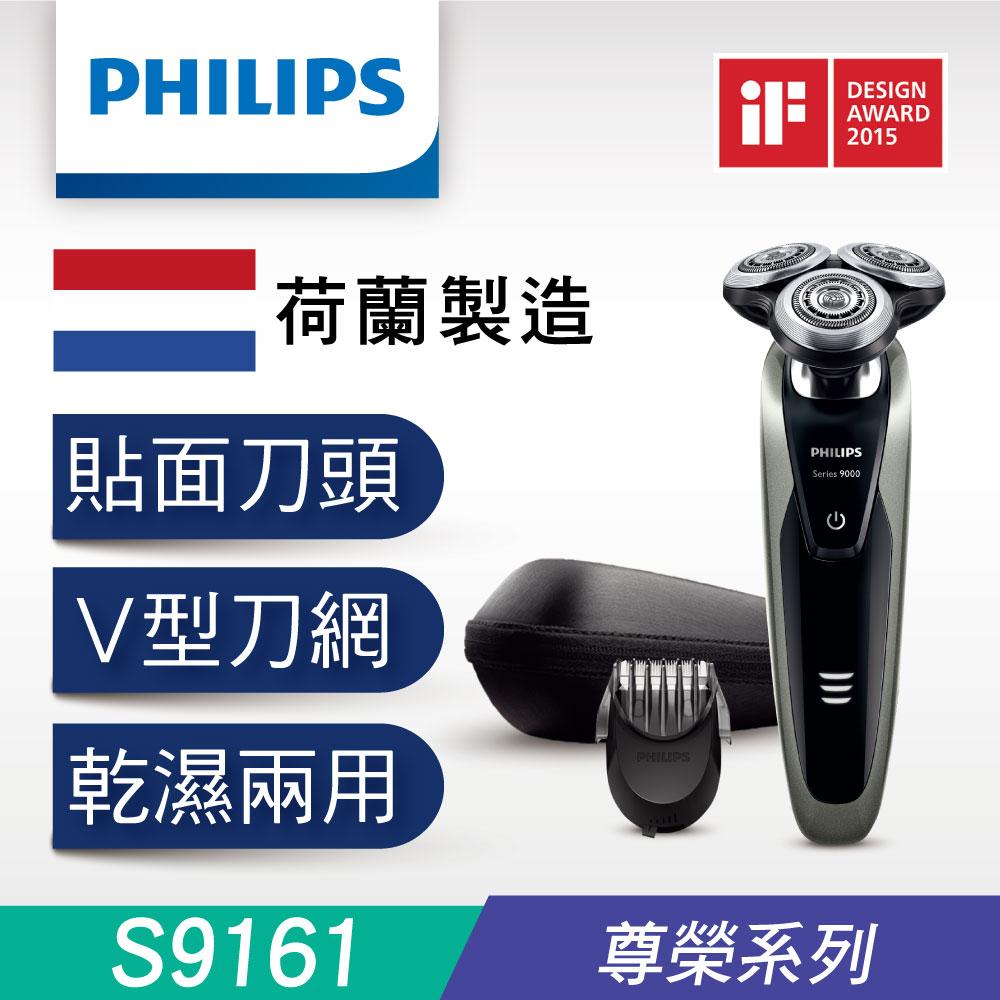(無卡分期-12期)飛利浦乾濕兩用三刀頭電鬍刀 S9161