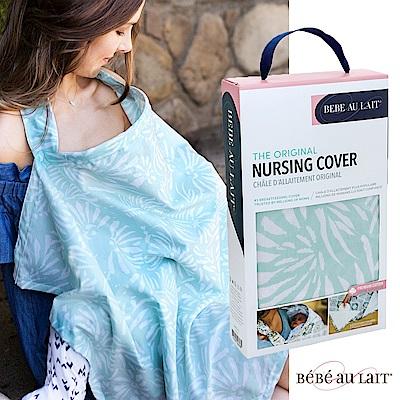 美國Bebe Au Lait 時尚純棉哺乳巾 (18種款式)