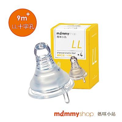 【媽咪小站】母感體驗2.0-防脹氣奶嘴-標準LL大十字孔(4入裝)