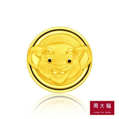 周大福 迪士尼經典系列 獅子王娜娜黃金路路通串飾/串珠
