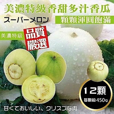 【天天果園】網室香甜美濃瓜(每顆約450g) x12顆
