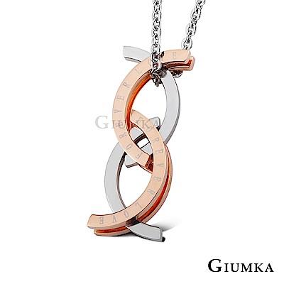 GIUMKA項鍊刻字男女情侶項鍊單鍊(三款任選)