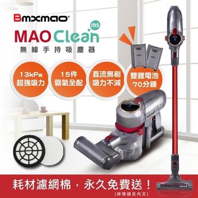 日本 BMXrobot MAO Clean M5  無線手持吸塵器 15件豪華標配