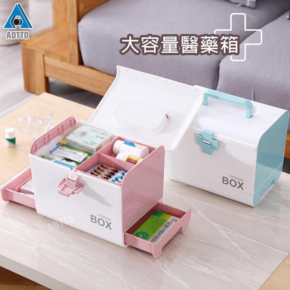 【AOTTO】手提式大容量家用醫藥箱急救箱藥箱(醫療保健 萬用箱 收納箱)