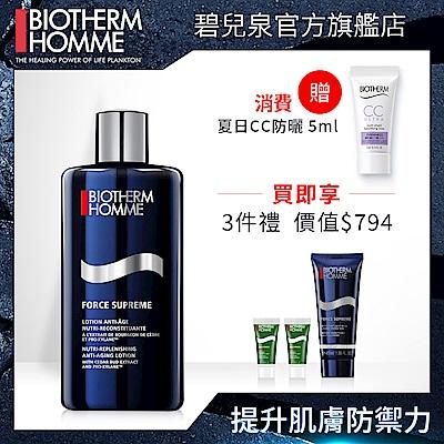 Biotherm 碧兒泉 男仕 極量緊膚水 200ml+贈3件禮