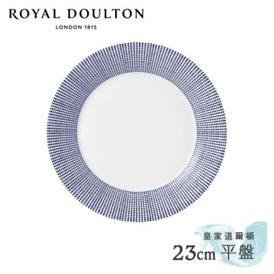 Royal Doulton皇家道爾頓 Pacific海洋系列  23cm平盤 (沙紋)