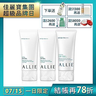 ★Kanebo 佳麗寶 ALLIE EX UV高效防曬水凝乳買2送1組