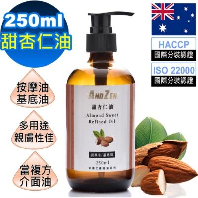 ANDZEN天然草本基底油按摩油250ml-甜杏仁油(壓嘴頭玻璃瓶)