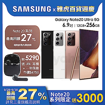 [送3000點] Samsung  Galaxy Note 20 Ultra 5G (12G/256G) 6.9吋手機