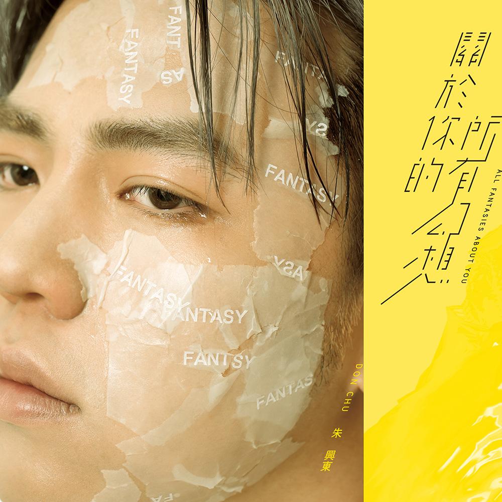 朱興東/關於你的所有幻想(1CD)