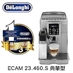 義大利 DeLonghi ECAM 23.460.S 典華型 全自動義式咖啡機