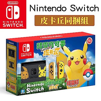 (預購) 任天堂 Nintendo Switch 精靈寶可夢Let's Go!皮卡丘同捆組
