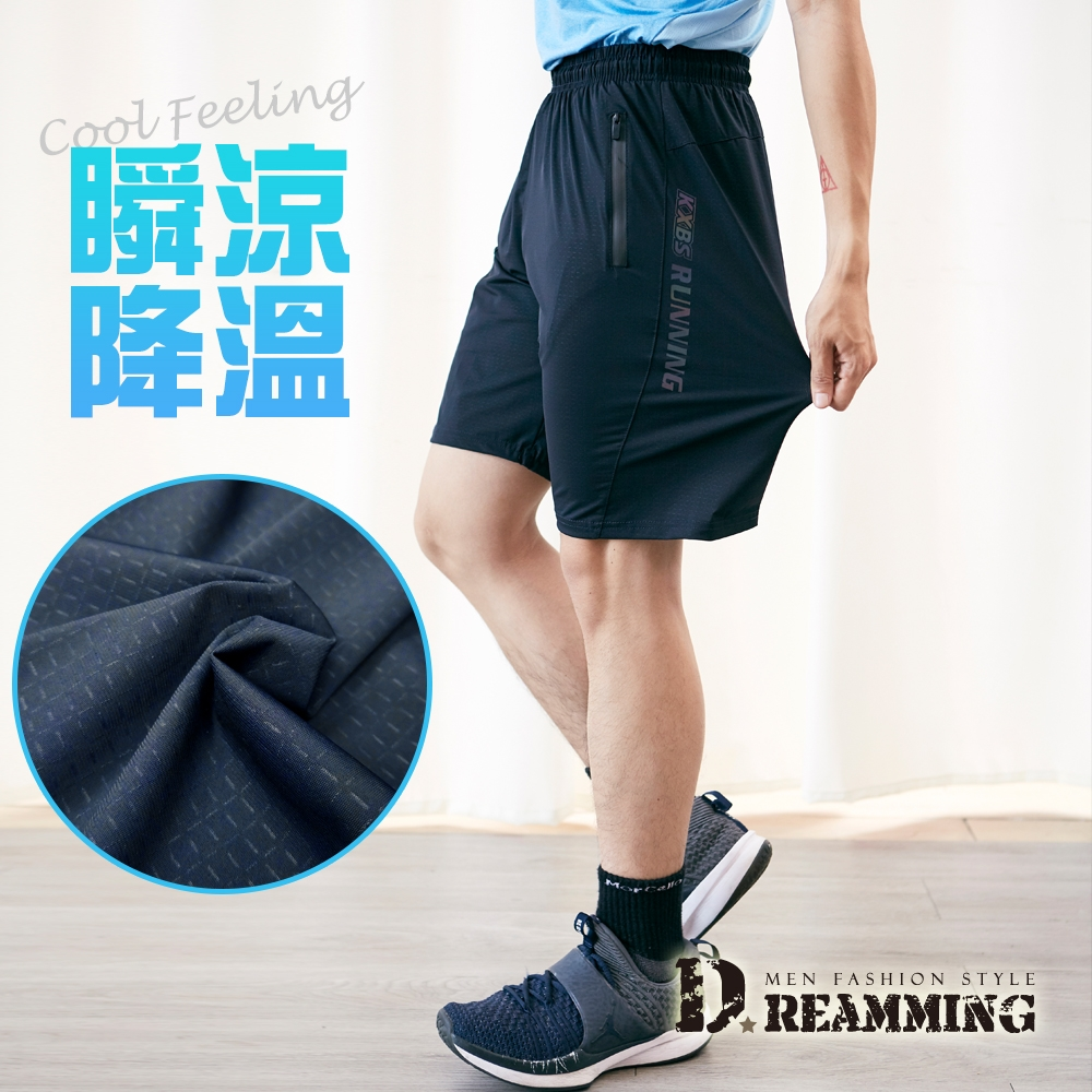 Dreamming 霓虹變色涼感休閒運動短褲 冰鋒褲 彈力 速乾-共二色 (深藍)